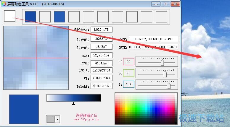 屏幕取色工具 图片 02s