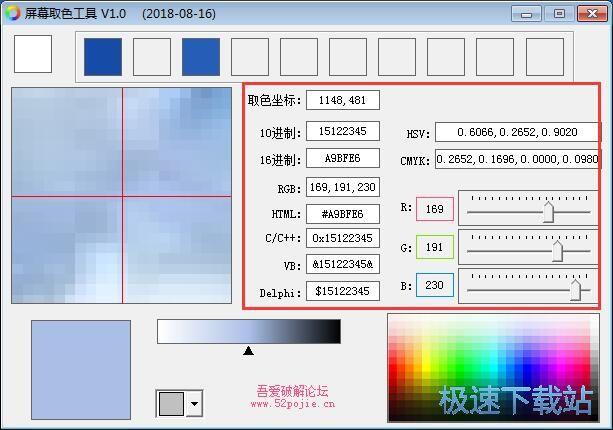屏幕取色工具 图片 03s