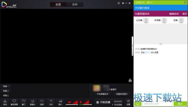 直播+直播助手 图片 01s