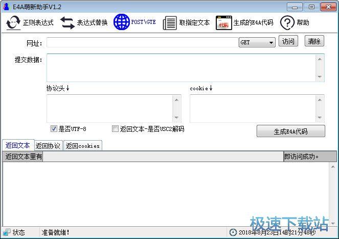 E4A萌新助手 图片 03s