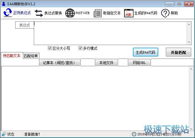 E4A萌新助手 图片 01s