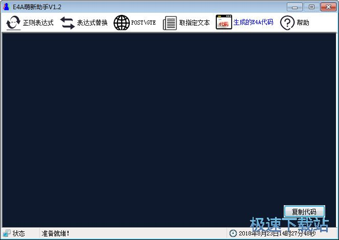 E4A萌新助手 图片 05s