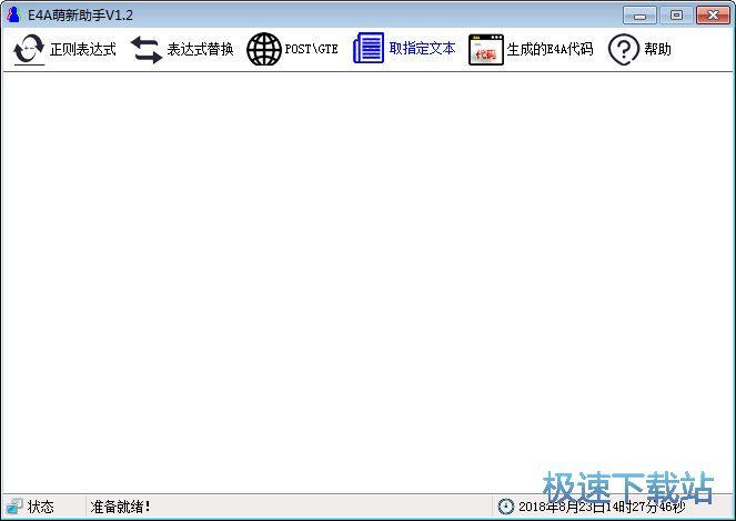 E4A萌新助手 图片 04s