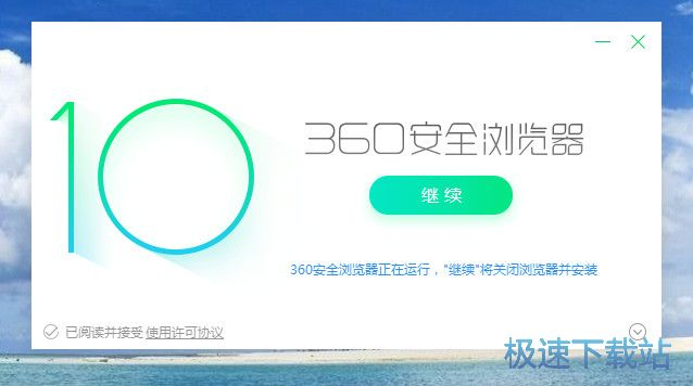 360安全浏览器10