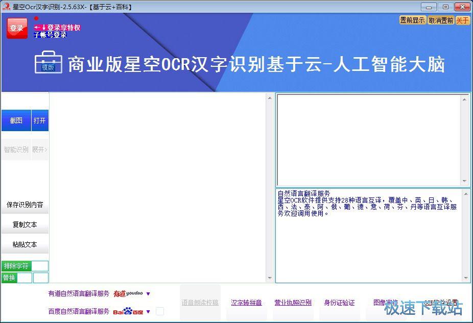 星空OCR汉字识别软件