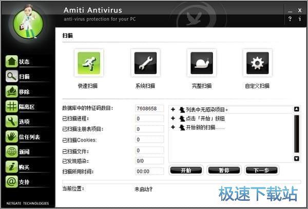 Amiti Antivirus 图片 01s