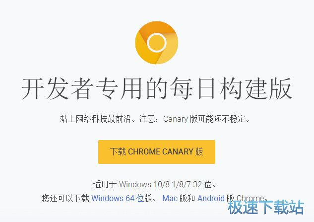 Chrome Canary 图片 01s