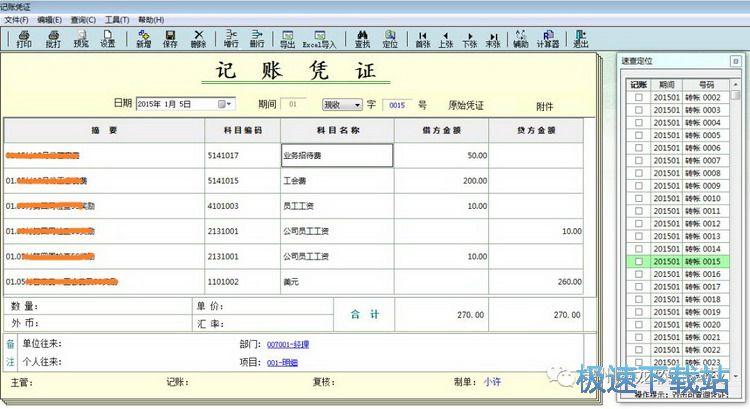 腾龙账务报表软件下载