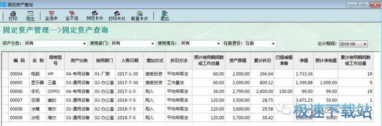 腾龙账务报表软件下载 图片