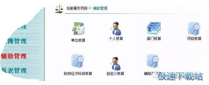 账务软件 图片