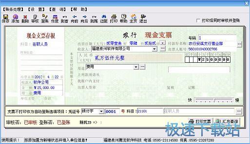腾龙出纳电算化软件下载