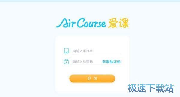 AirCourse爱课图片