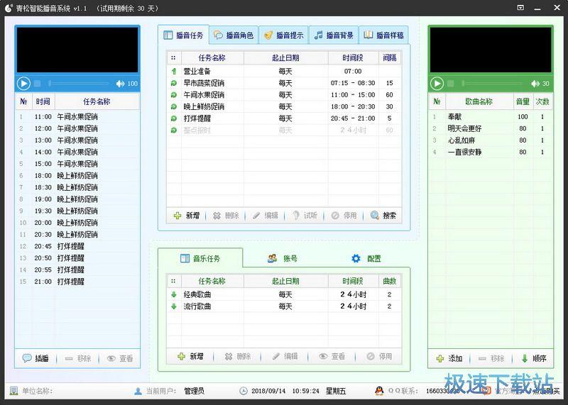 青松智能播音系统图片
