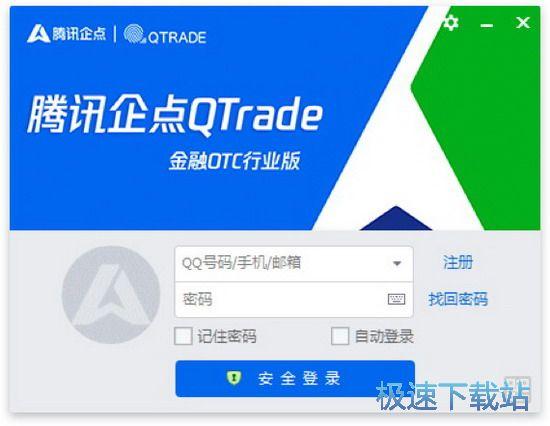 腾讯qq金融版下载 图片