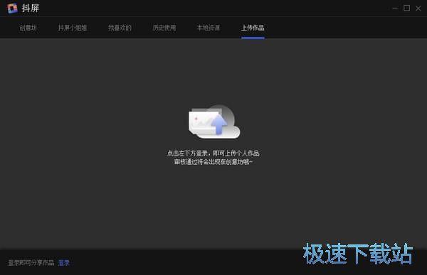 抖屏动态桌面软件下载