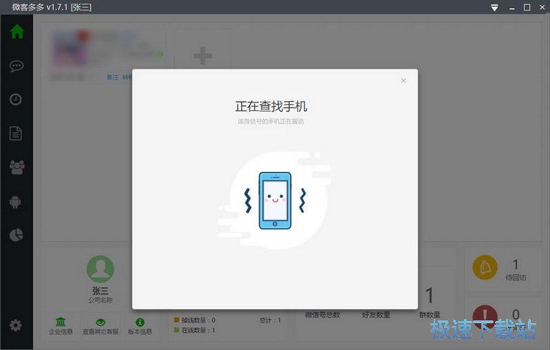 微客多多微信营销系统下载