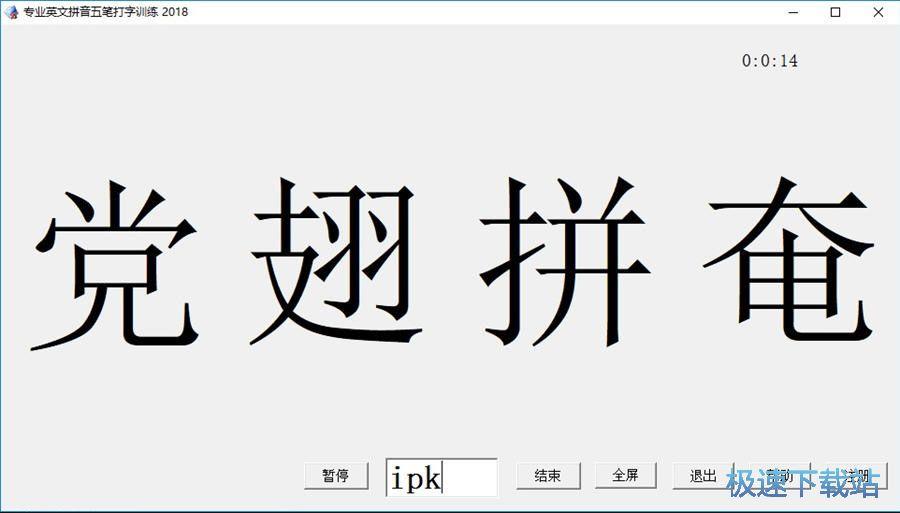 专业英文拼音五笔打字训练 图片