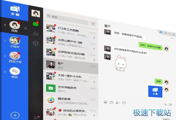 微信pc电脑版多开软件下载_多聊 1.5.0 官方免费版_站