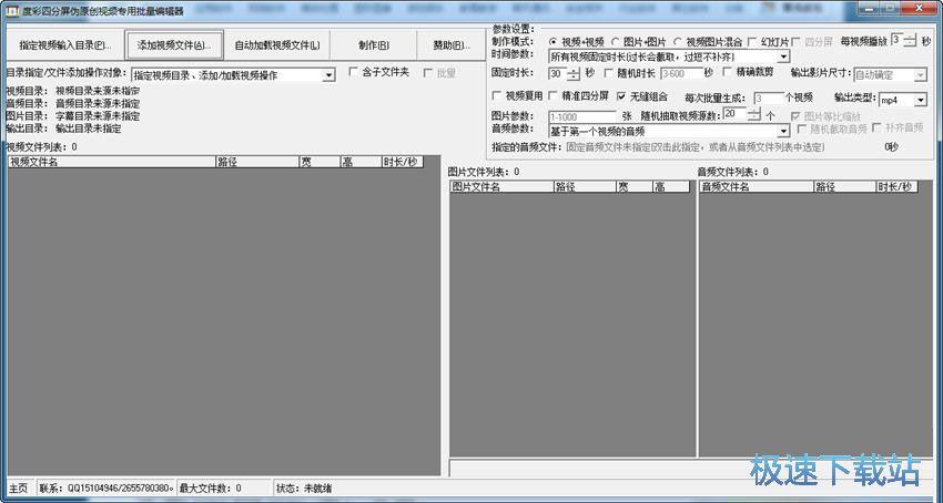 度彩四分屏伪原创视频专用批量编辑器 图片