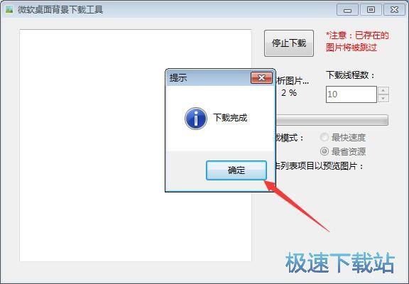 微软桌面背景下载工具图片