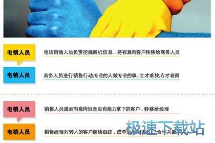 微电销官方下载图片