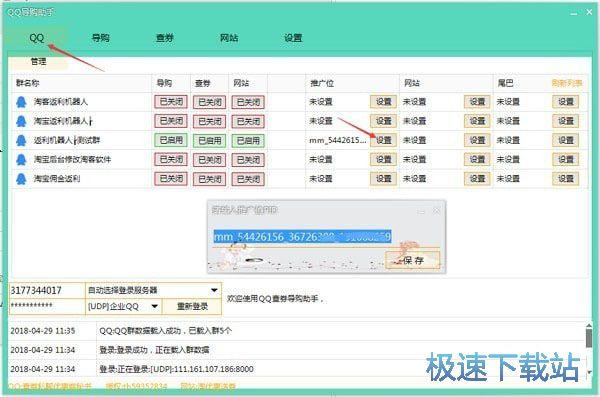 qq导购助手下载图片