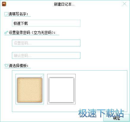 日记本软件图片