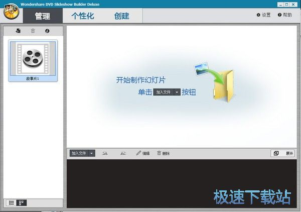 Wondershare DVD Slideshow Builder Deluxe 缩略图 02