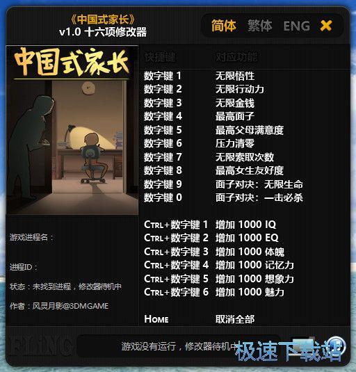 中国式家长修改器+16 图片