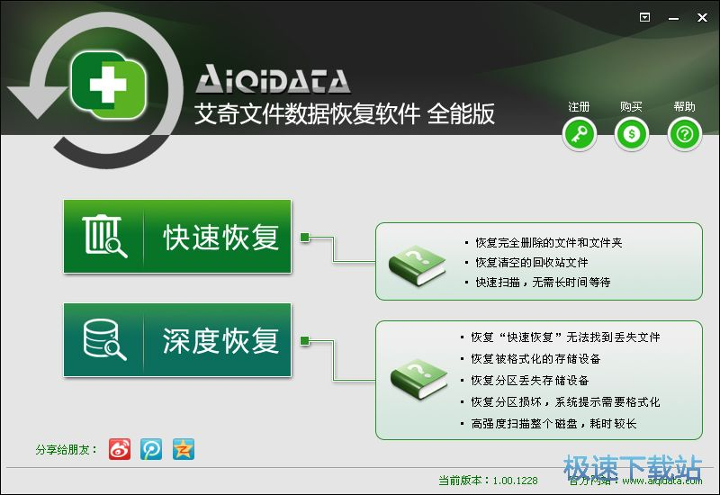 艾奇文件数据恢复软件图片