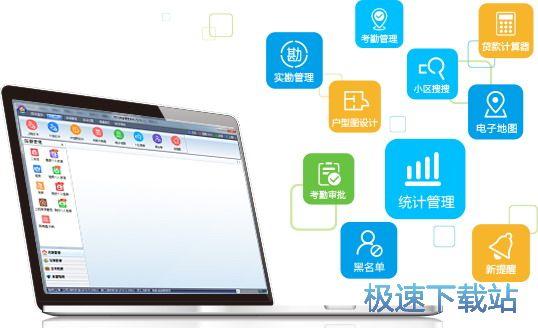 梵讯房地产中介管理系统下载图片