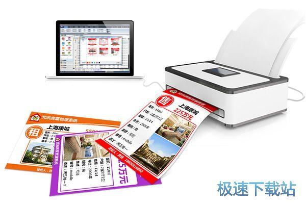 梵讯房屋管理系统图片