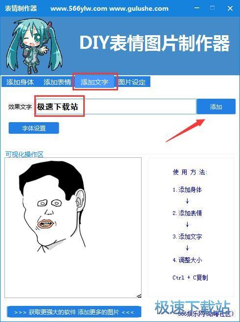微信搞笑表情制作工具下载