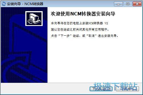 ncm格式