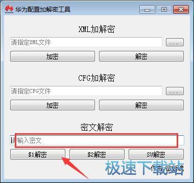 xml加解密工具下载