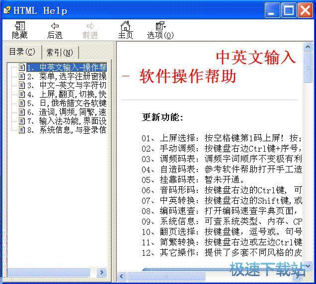 中文三码无重码输入法 图片