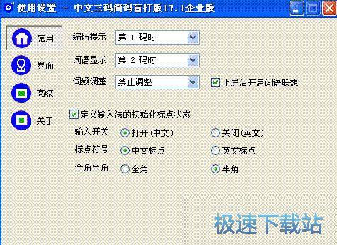 中文五笔无重码输入法 图片