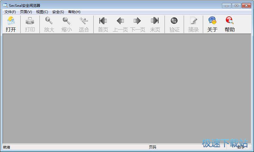 SecSeal安全电子公文阅览器 图片 01s
