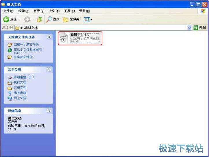 SecSeal安全电子公文阅览器 图片 02s