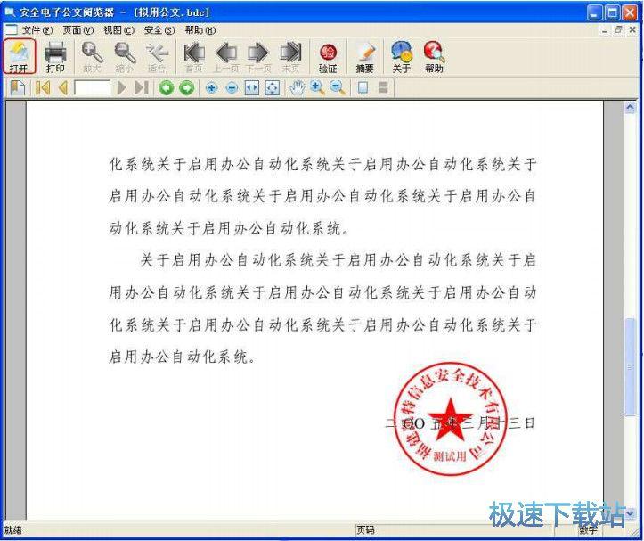 SecSeal安全电子公文阅览器 图片 04s