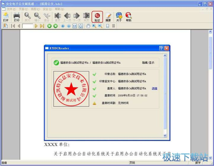 SecSeal安全电子公文阅览器 图片 05s