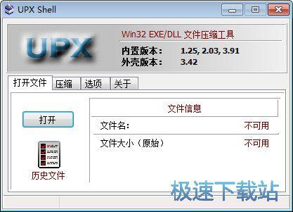 UPX Shell 图片 01s