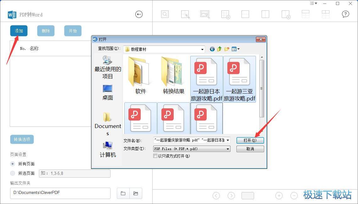 pdf工具箱下载
