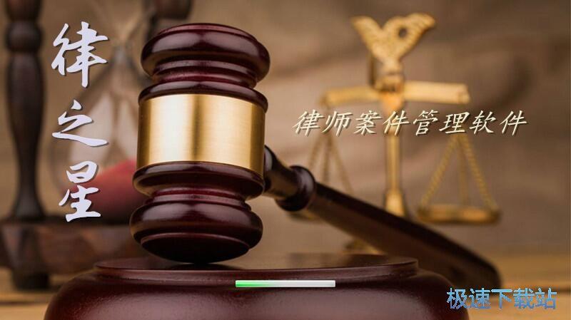 律之星律师案件管理软件 图片 01s
