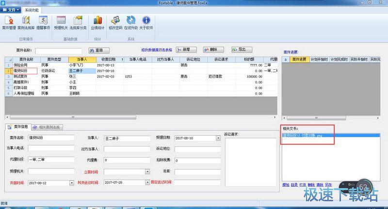 律之星律师案件管理软件 图片 03s