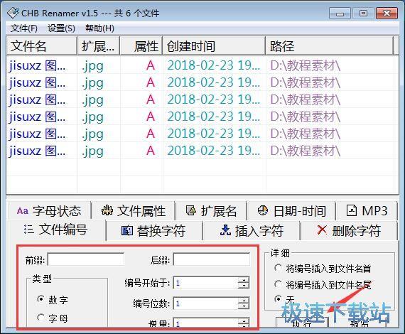 文件更名工具下载