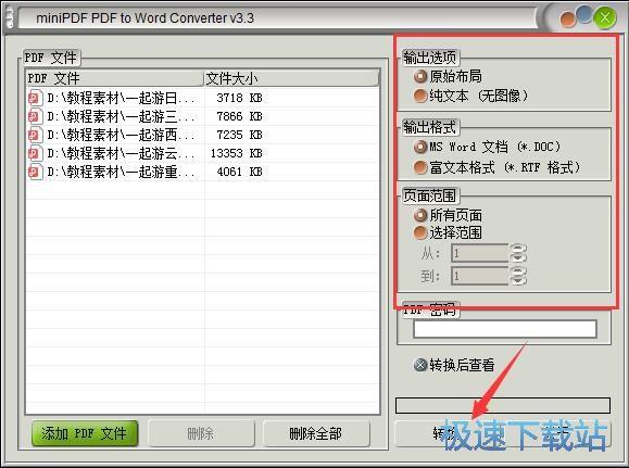 minipdf pdf to word converter