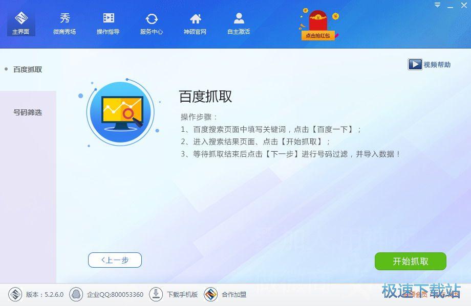 神硕微营销软件