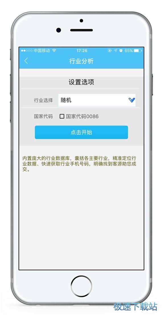 全国手机号码搜索软件下载 图片