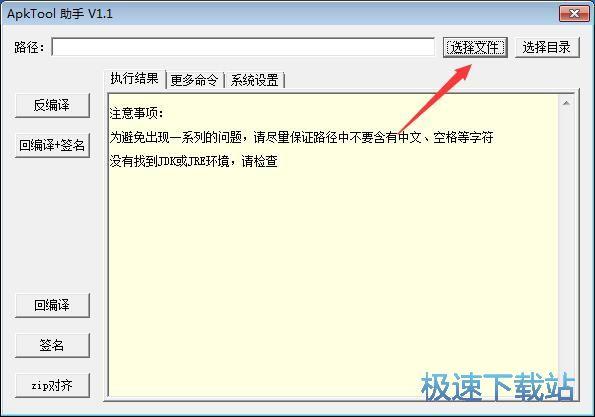 APK安装包反编译工具下载